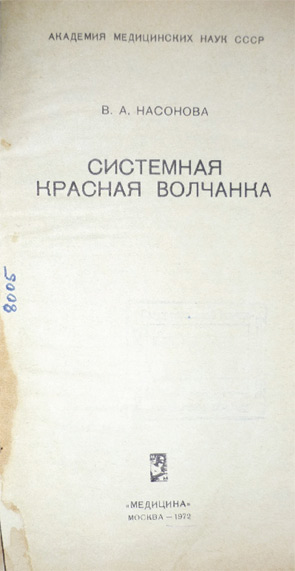Title page from first printing of Dr. Nasonova's early treatise on SLE. Translated: Academy of Medial Sciences USSR, VA Nasonova, Systemic Lupus Erythematosus, Medicine, 1972.